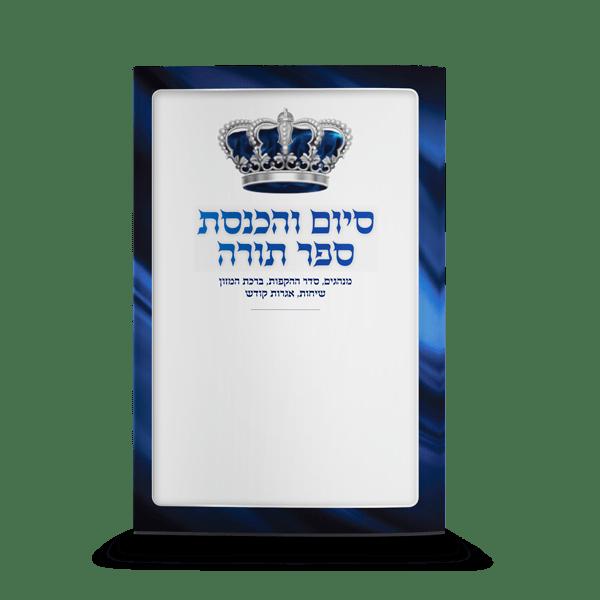 הכנסת ספר תורה דגם כחול