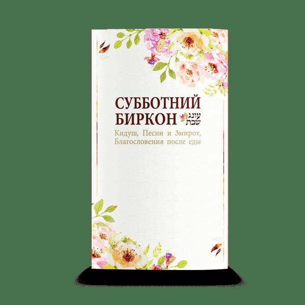 עונג שבת רוסית – דגם פרחים