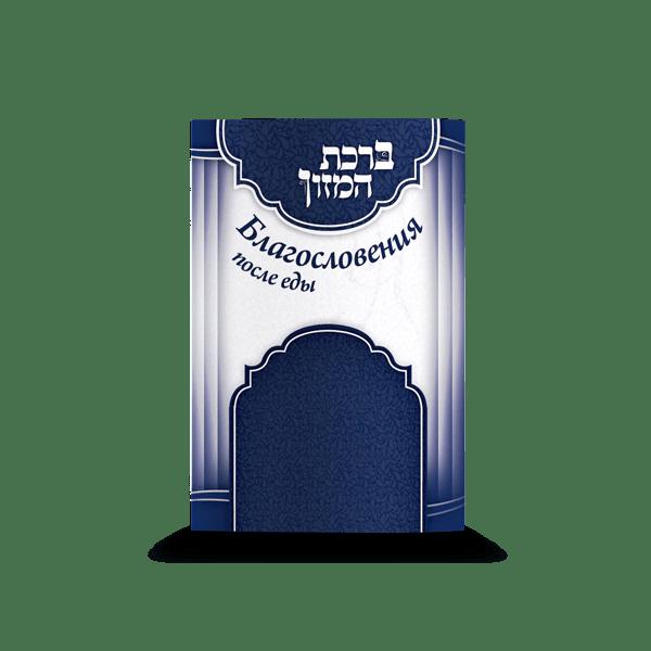 ברכון רוסית – דגם כחול