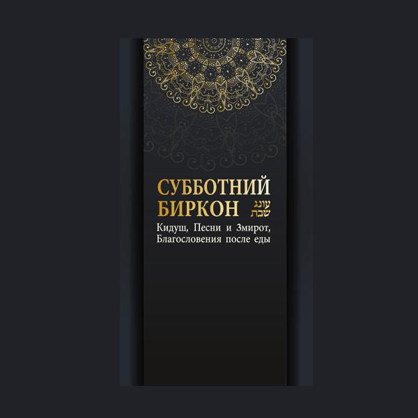 עונג שבת רוסית – דגם מעוטר